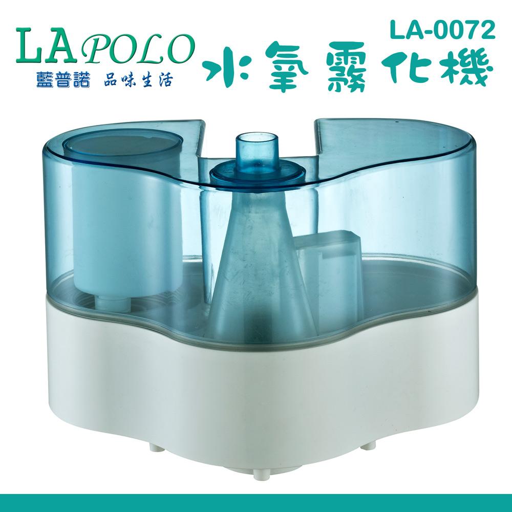 【LAPOLO藍普諾】水氧霧化機(LA-0072)