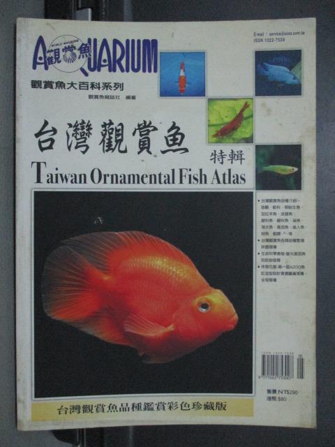 【書寶二手書T1/寵物_QGH】觀賞魚_68期_台灣觀賞魚特輯等