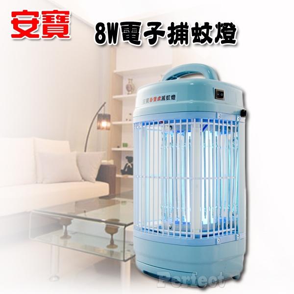 【ANBAO ● 安寶】8W捕蚊燈 AB-9208  **免運費**
