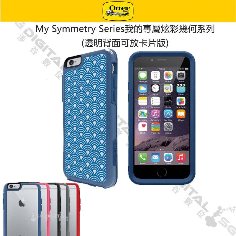 ~斯瑪鋒數位~Otterbox My Symmetry Series我的專屬炫彩幾何系列Apple iPhone 6/6S 防摔保護殼