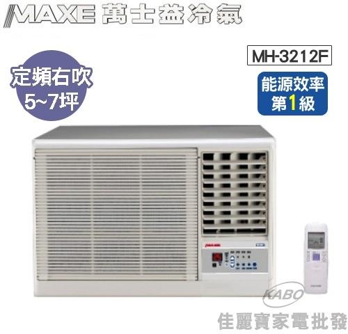 【佳麗寶】-(MAXE萬士益)定頻窗型右吹 5~7坪【MH-3212F】