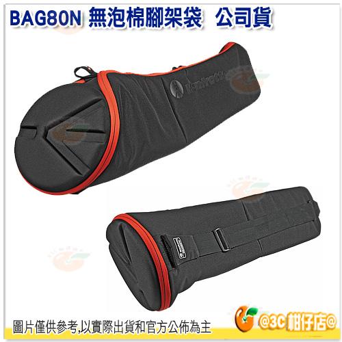 曼富圖 Manfrotto BAG80N 無泡棉腳架袋 正成公司貨 腳架背帶 內尺寸80CM