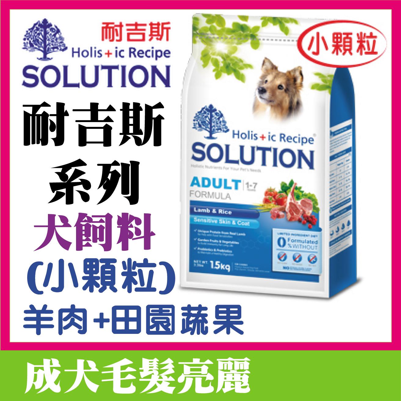 【耐吉斯SOLUTION】成犬毛髮亮麗小顆粒(羊肉+田園蔬果)狗飼料-1.5kg