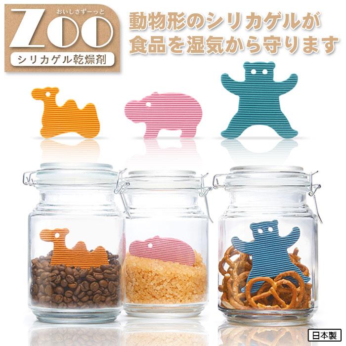 大田倉 日本進口正版 日本製 ZOO動物造型 矽膠 乾燥劑 食品用乾燥劑 矽膠保存容器密封集裝箱乾燥劑