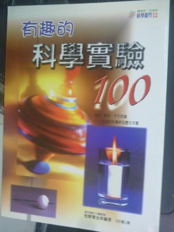 【書寶二手書T4/科學_JPG】有趣的科學實驗100_西田好伸, 沈永嘉