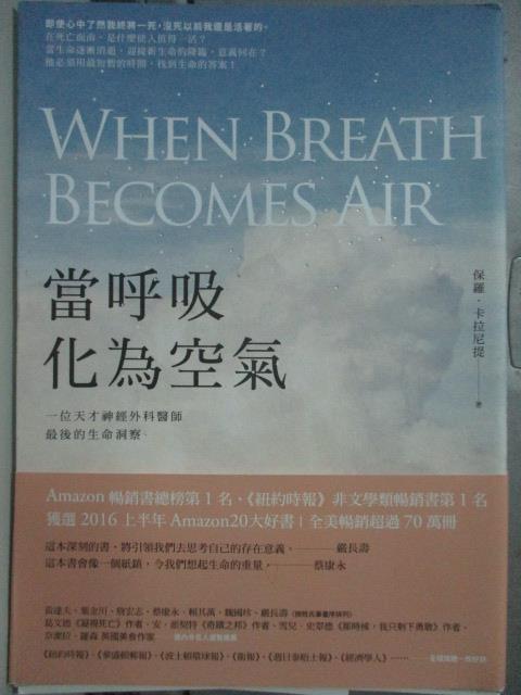【書寶二手書T1/保健_OQT】當呼吸化為空氣_保羅.卡拉尼提