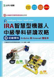 IRA智慧型機器人中級學科研讀攻略(含初級學科)-Arduino與Innovati雙版本(附贈OTAS題測系統)