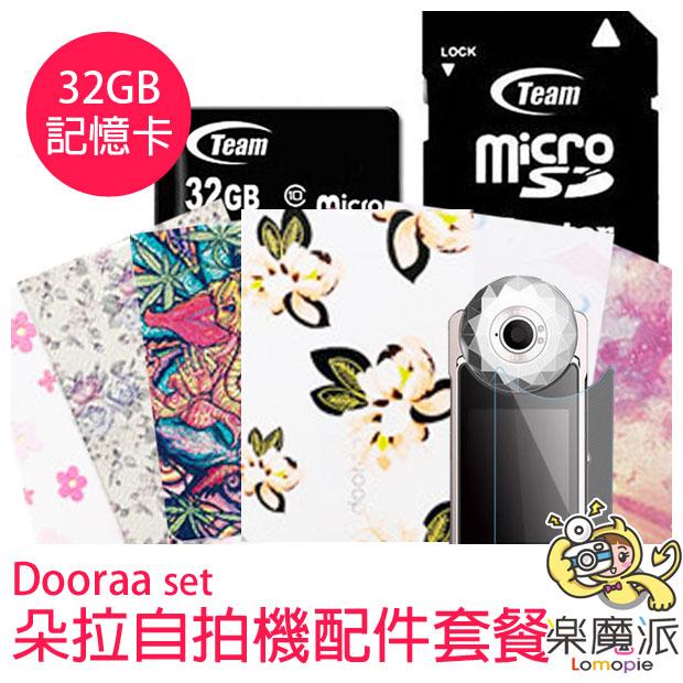 『樂魔派』Dooraa 朵拉 配件套餐 配件組合 機身貼 朵拉32G記憶卡 玻璃保護貼 另售 自拍神器