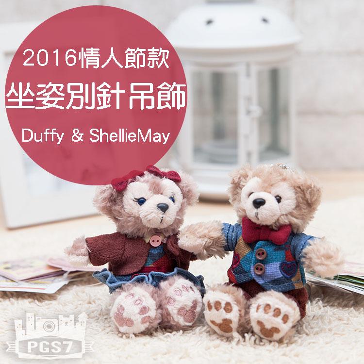 PGS7 日本海洋迪士尼 - 達菲 Duffy 雪莉玫 ShellieMay 2016 情人節 坐姿 別針 小吊飾