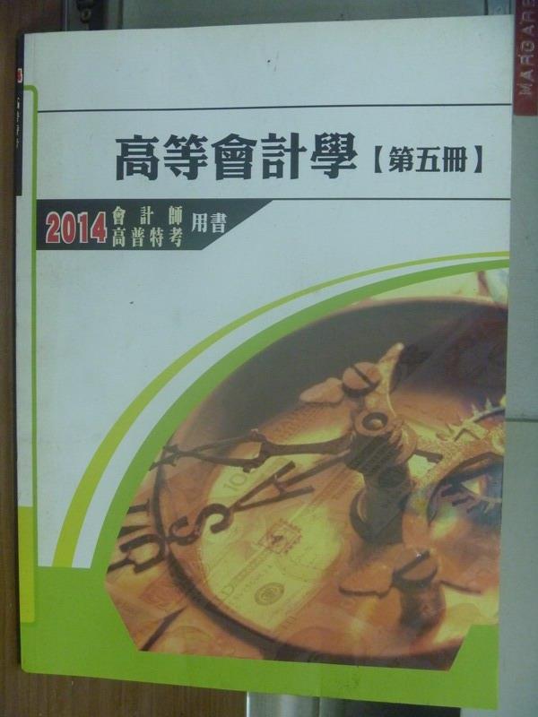 【書寶二手書T1/進修考試_QMK】高等會計學_第五冊_2014會計師/高普特考