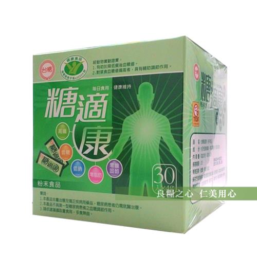 台糖 糖適康(30包/盒)