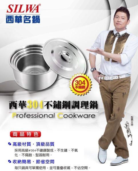 免運費【西華名鍋】 304不銹鋼調理鍋/不銹鋼鍋/內鍋 四入(四鍋+四蓋)