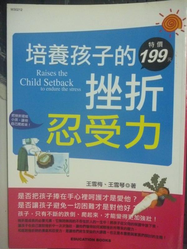 【書寶二手書T7/家庭_JBR】培養孩子的挫折忍受力_王雪梅