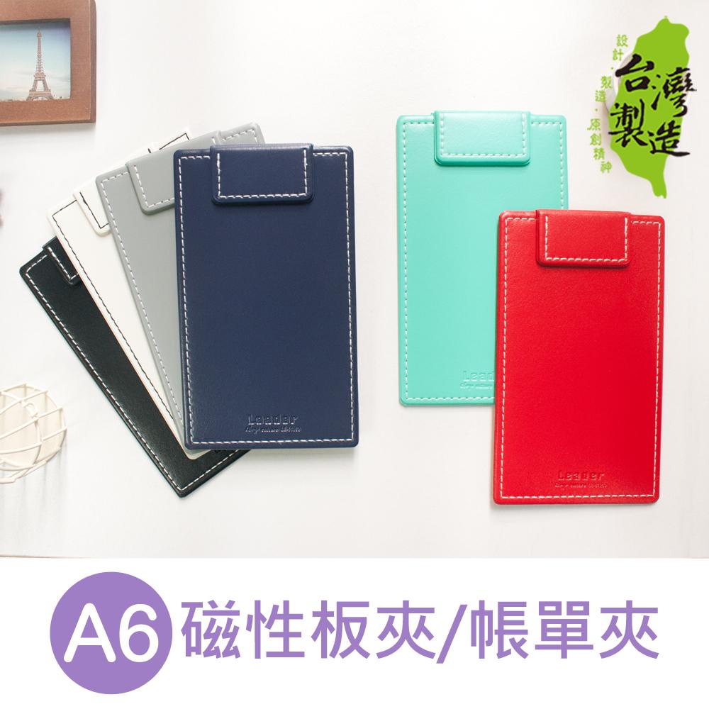 珠友 LE-51053 Leader A6/50K磁性 信用卡簽單夾/板夾/帳單