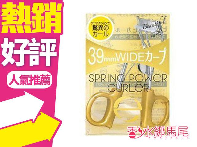 SANA 莎娜 3D超廣角彈力睫毛夾(金) 附替換用膠條1條◐香水綁馬尾◐
