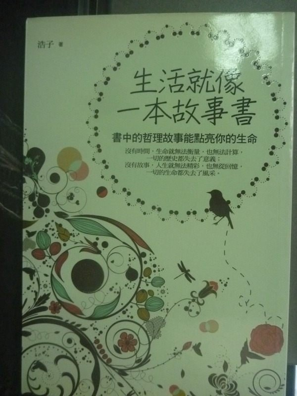 【書寶二手書T8/心靈成長_JNK】生活就像一本故事書_浩子