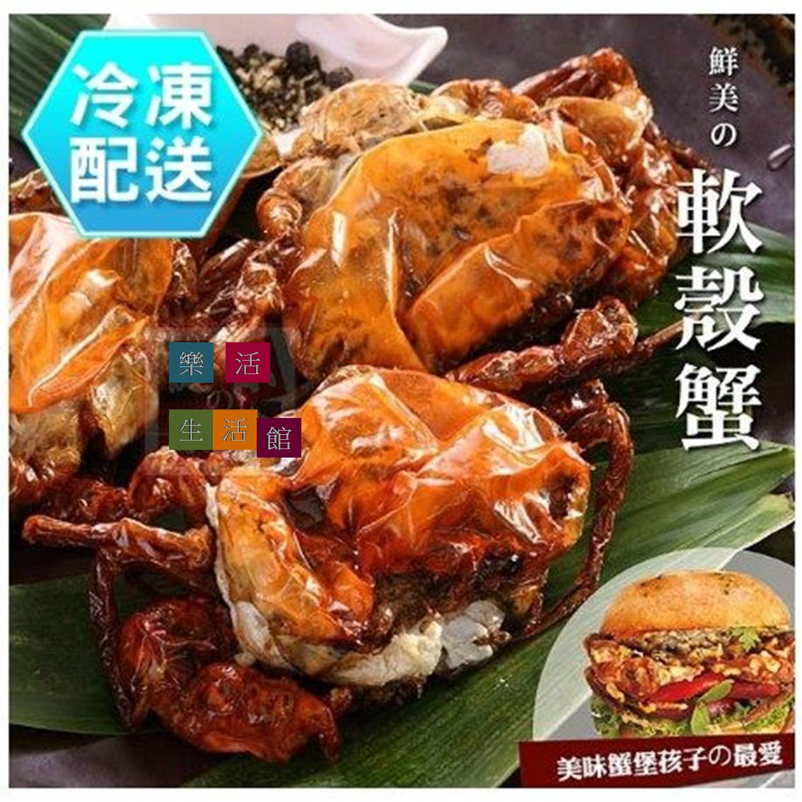 鮮美的軟殼蟹 海鮮烤肉   【樂活生活館】