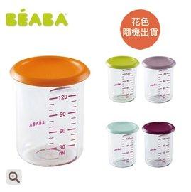【淘氣寶寶】法國 BEABA Food Jar Baby Portion 副食品儲存罐 150ml【保證公司貨●非仿品】