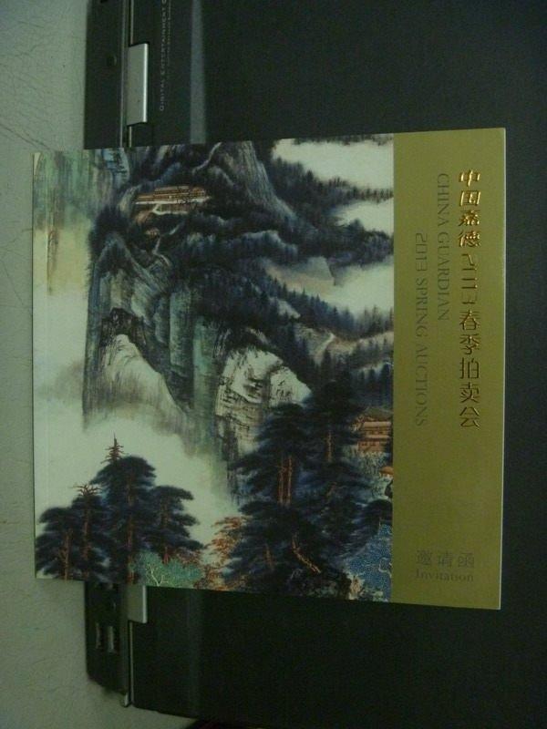 【書寶二手書T6/收藏_OTZ】中國嘉德香港2013春季拍賣會邀請函_黃咖色