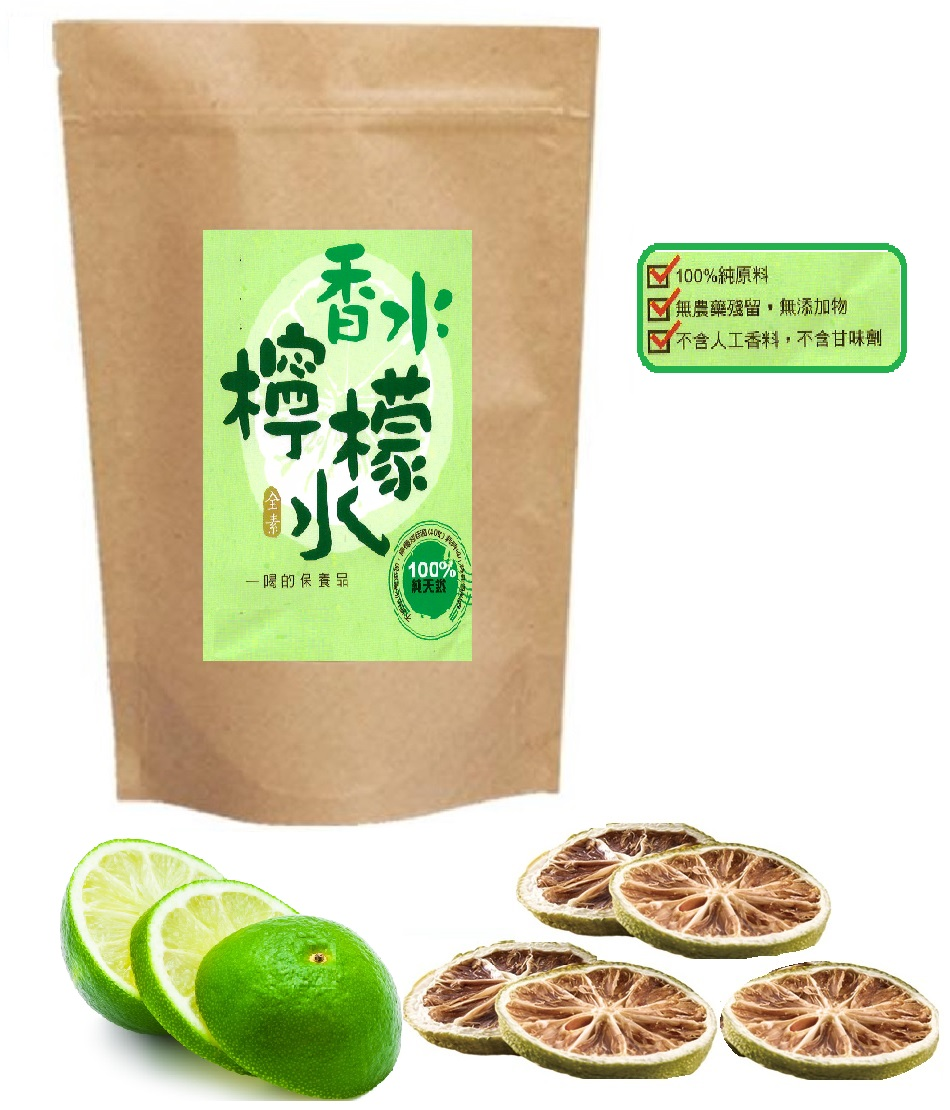 [清新自在]香水檸檬片/40g---特價99元