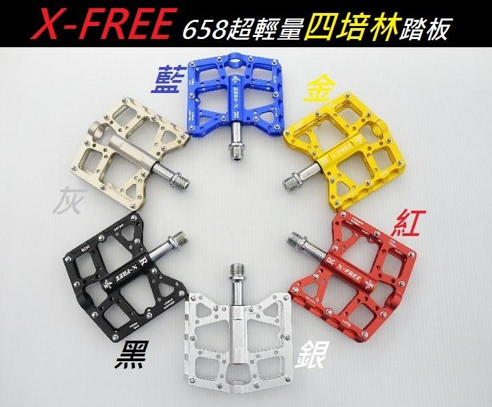 【意生】X-FREE_658 超輕量鋁合金CNC四培林踏板 4培林踏板 四培林腳踏板 4培林腳踏板 自行車3培林可參考