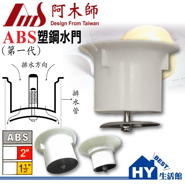 AMS 阿木師 地板集水槽專用 塑鋼水門 ABS水門 防蟲防臭 緩衝水流 隔離雜物《HY生活館》