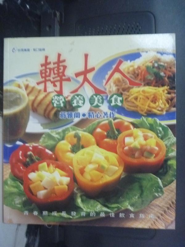 【書寶二手書T1/養生_HBF】轉大人營養美食_蔣雅蘭