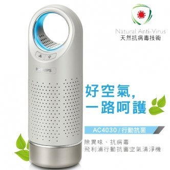 giligo 對抗過敏PM2.5【PHILIPS飛利浦】行動抗菌空氣清淨機AC4030/80(白)