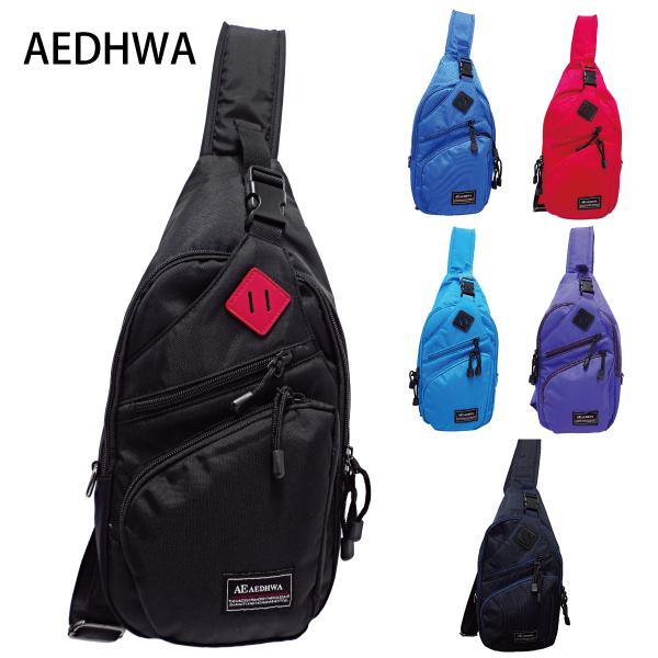 70-6043《AEDHWA愛德華》輕便豬鼻單肩背包 (六色)