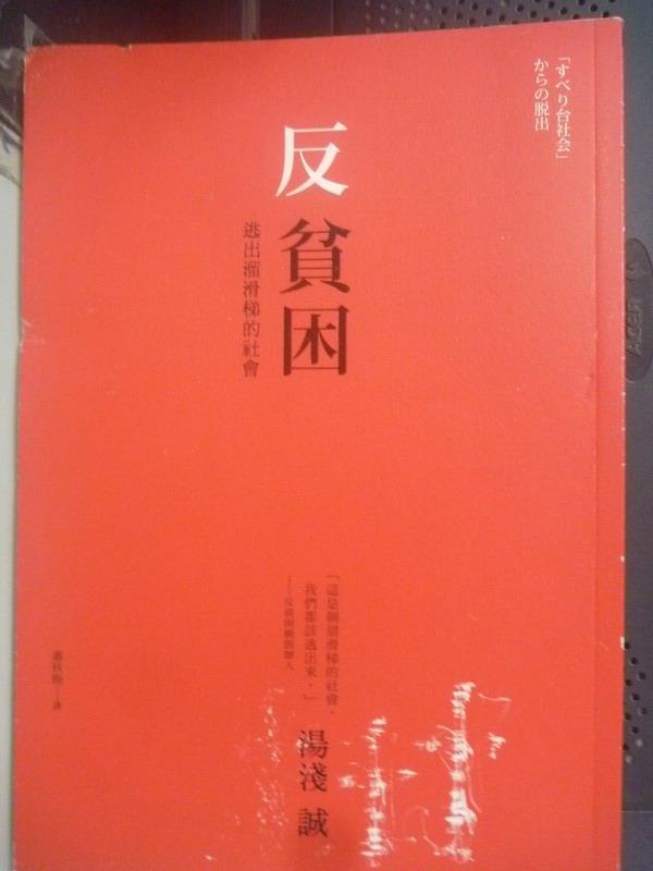 【書寶二手書T6/社會_LFF】反貧困:逃出溜滑梯的社會_湯淺誠 , 蕭秋梅