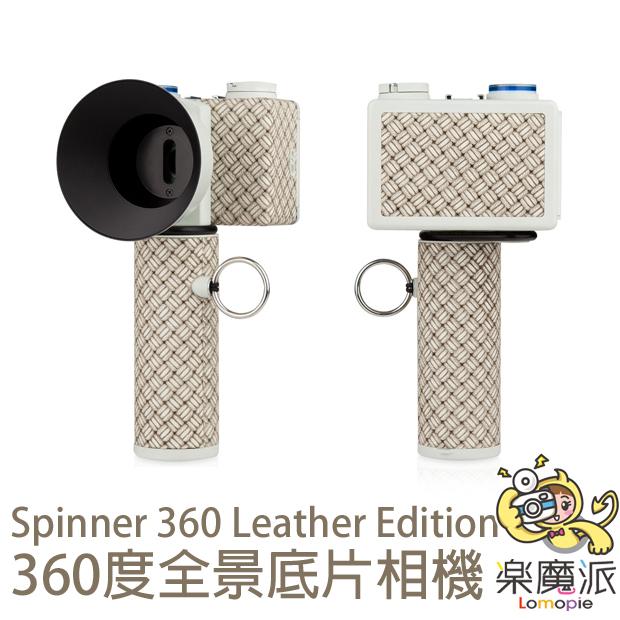 『樂魔派』Lomography 360 度全景底片相機 Spinner 360° 皮革特別版  35mm 底片 兩段式光圈  免用電池