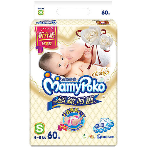 滿意寶寶 極緻呵護 極致呵護 紙尿褲 尿布 S60 片/包