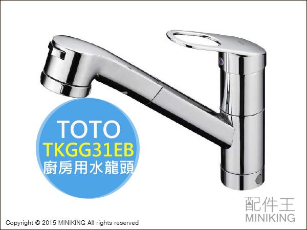 【配件王】日本代購 TOTO TKGG31EB 廚房用水龍頭 水槽 蓮蓬頭 水槽龍頭