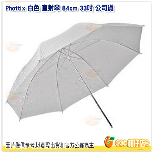 Phottix 白色 直射傘 84cm 33吋 公司貨 柔光傘 透射傘 控光傘