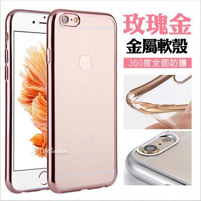 超薄 0.7mm 金屬 電鍍 iPhone 6 6S Plus 手機殼 透明 TPU 軟殼 全包邊 玫瑰金 Sara Garden【D0601003】