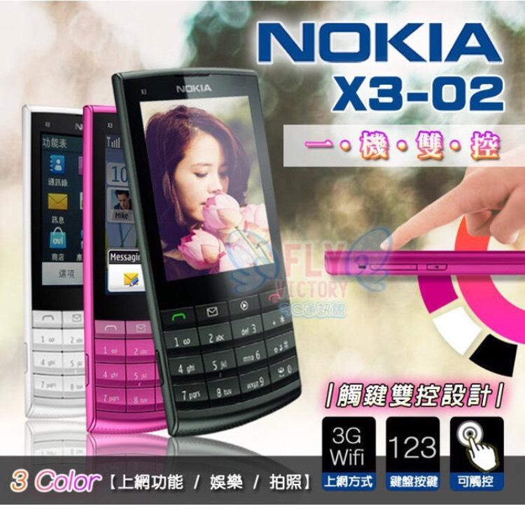 @Woori 3c@ 觸控版 2730、 Nokia X3-02名片機、商務機、螢幕可觸控、記憶卡、保固30天