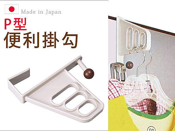 BO雜貨【SV3624】日本製 P型便利掛勾 門後掛鉤 門背掛鉤 櫥櫃掛鉤 衣架 衣物收納