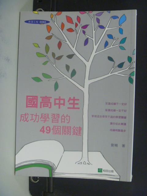 【書寶二手書T6/高中參考書_OKT】國高中生成功學習的49個關鍵_劉暢