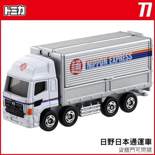 【奇買親子購物網】(77)【TOMICA多美小汽車】HINO PROFIA 日本通運車