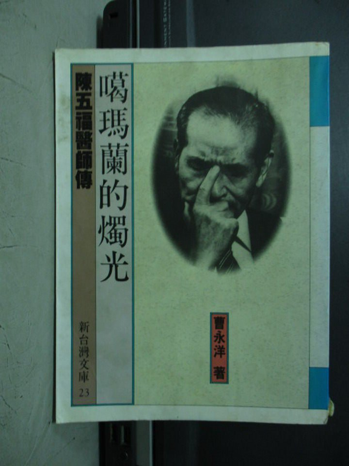 【書寶二手書T8/傳記_NCW】噶瑪蘭的燭光_曹永洋_原價300