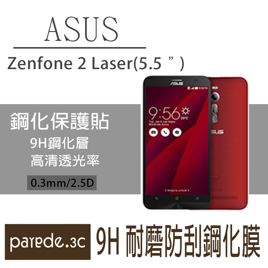 ASUS Zenfone2 Laser(5.5'') 9H鋼化玻璃膜 螢幕保護貼 貼膜 手機螢幕貼 保護貼【Parade.3C派瑞德】