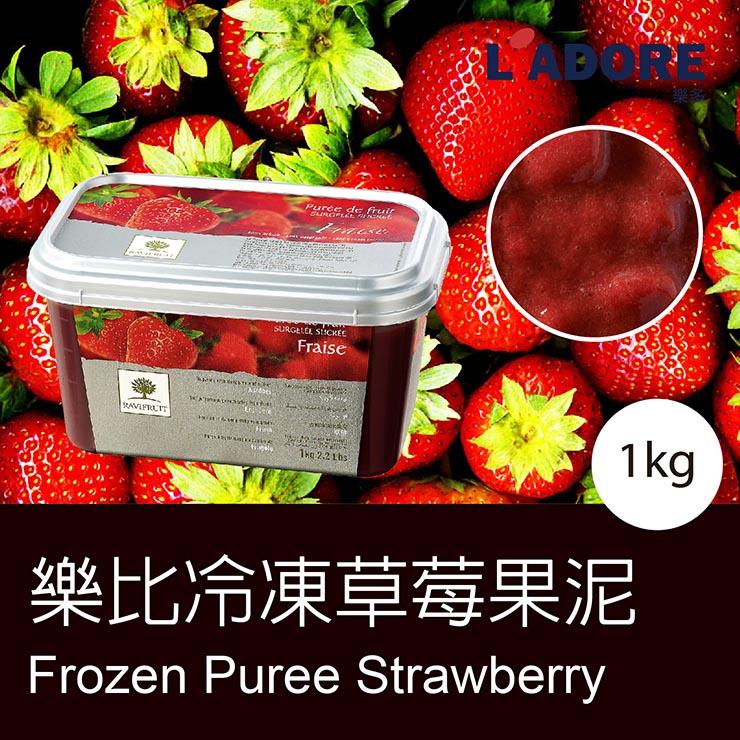 【樂多烘焙】法國製 樂比冷凍草莓果泥/1kg