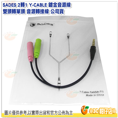 賽德斯 SADES 2轉1 Y-CABLE 鍍金音源線 雙頭轉單頭 音源轉接線 公司貨