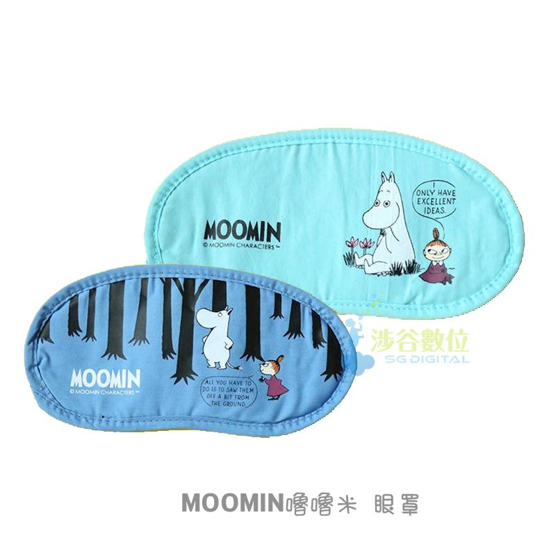 MOOMIN嚕嚕米眼罩 遮光眼罩 棉布睡眠眼罩 睡眠午休眼罩聖誕節交換禮物 旅行航空眼罩