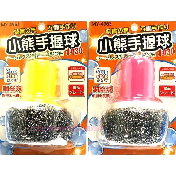 【九元生活百貨】皮久熊 小熊手握球 #430不鏽鋼 鋼絲球 洗鍋刷