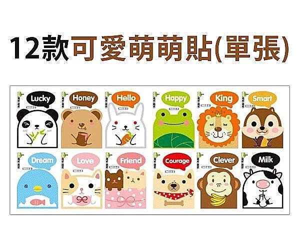 BO雜貨【SV3010】時尚創意家居12款可愛動物萌萌貼 開關貼 壁貼 筆電貼 冰箱貼 (單張賣場)