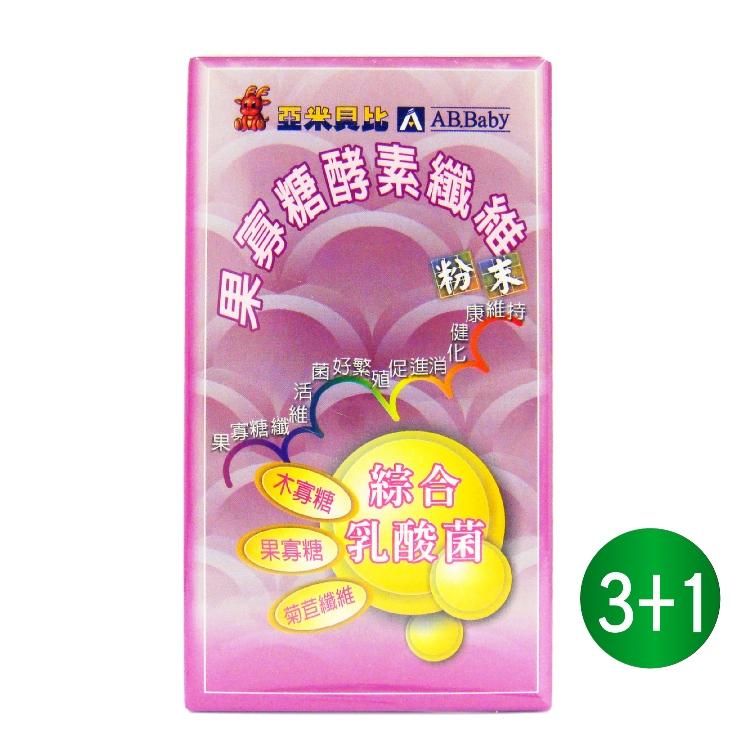 ※亞米貝比 果寡糖酵素纖維粉末200g買3送1 有益活菌 乳酸菌 超暢 大乾淨 黃金奇異 娘家益生菌