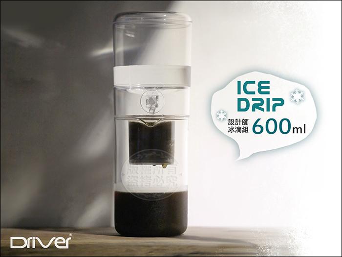 快樂屋♪ 《贈316鋼吸管》Driver 20-1740 設計師冰滴 600ml 【可調整流速+附原廠不鏽鋼濾網】冰滴咖啡組