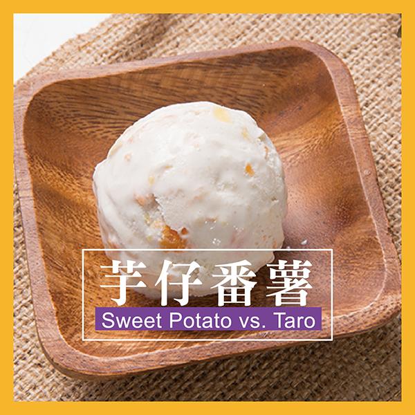 霜囍芋仔番薯冰淇淋 Sweet Potato vs. Taro 90克(120ml) / 台灣經典古早味