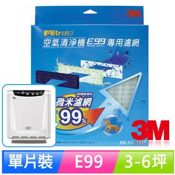 [淨園] 3M E99 空氣清淨機專用替換濾網